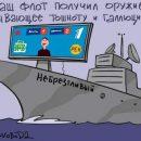 «Галлюциногенное оружие» Путина высмеяли карикатурой