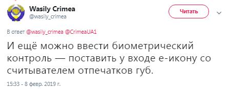 Православные паспорта: Высмеяли идею оккупантов Крыма сделать фейс-контроль