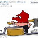 В сети высмеяли конфуз Путина с интернетом