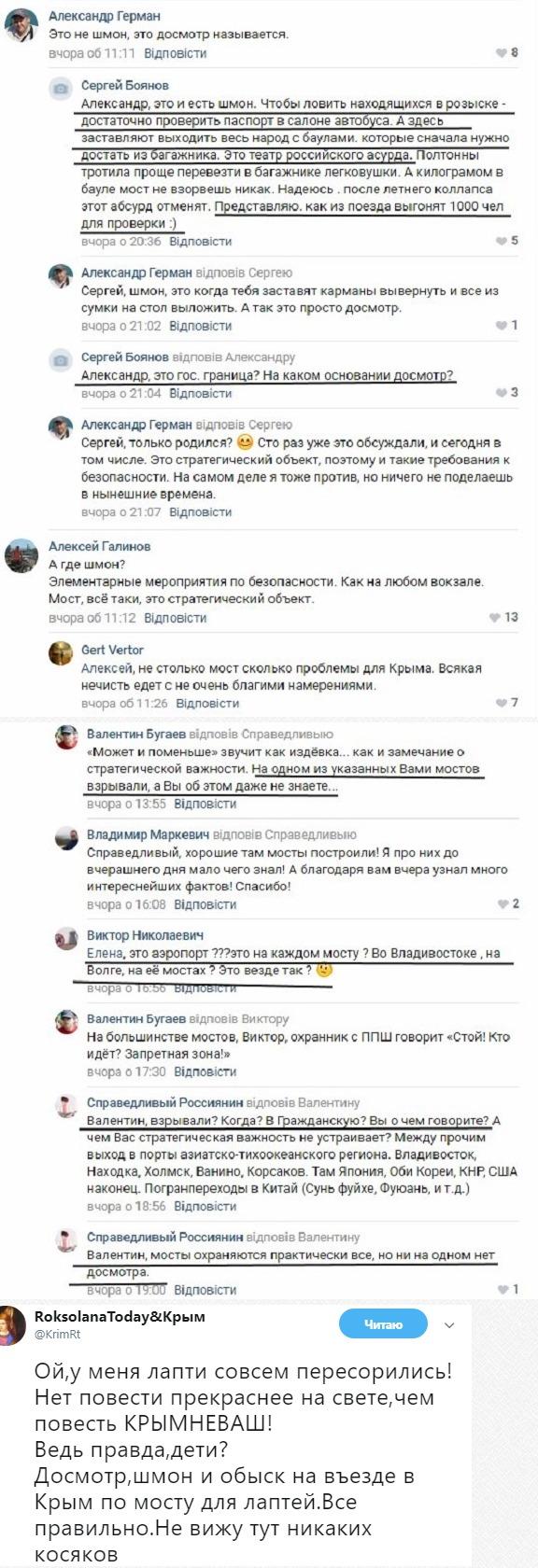 Оккупанты закатили истерику из-за проверок на Крымском мосту