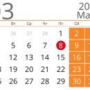 В марте украинцы будут работать лишь 20 дней