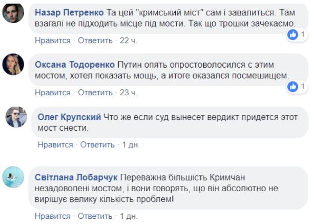 В сети высмеяли позор Путина с Крымским мостом
