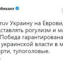 Добкина высмеяли в Сети из-за скандального заявления о Евровидении