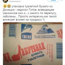 «На лабутенах»: Сеть насмешило название туалетной бумаги в Донецке
