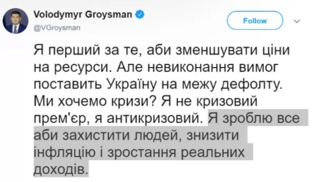 Владимира Гройсмана поймали на курьезной оговорке