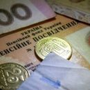Стал известен средний размер пенсии с 1 марта