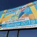 При въезде в Крым появился билборд с призывом голосовать на выборах президента Украины