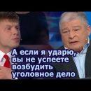 «Рот закрой!»: Червоненко и Гончаренко поскандалили в прямом эфире (видео)