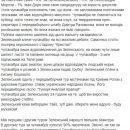 Чупакабра идет в президенты: соцсети взорвала смешная история о выборах в Украине в 2024 году