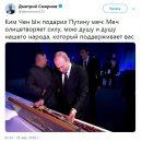«Как лучшему махальщику»: в Сети высмеяли подарок Путина Ким Чен Ыну