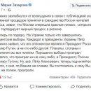 В Росії висунули дивну вимогу Порошенку, в мережі сміються