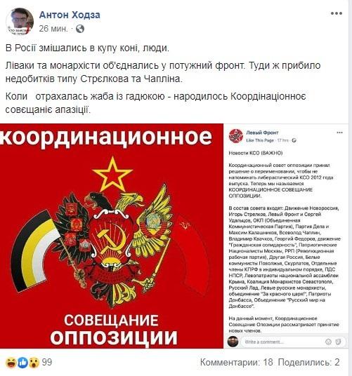 Сплелись жаба с гадюкой: в Украине высмеяли громкое заявление российской оппозиции