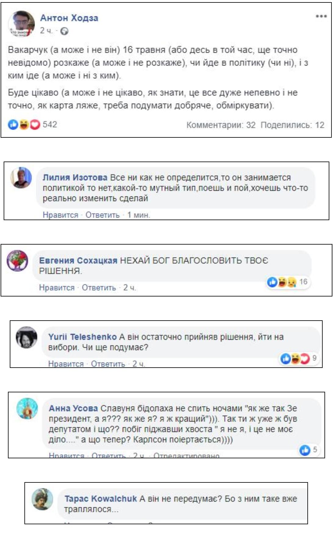 В соцсетях обсуждают решение Вакарчука пойти на парламентские выборы