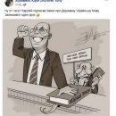 Парубий и Путин стали героями меткой карикатуры