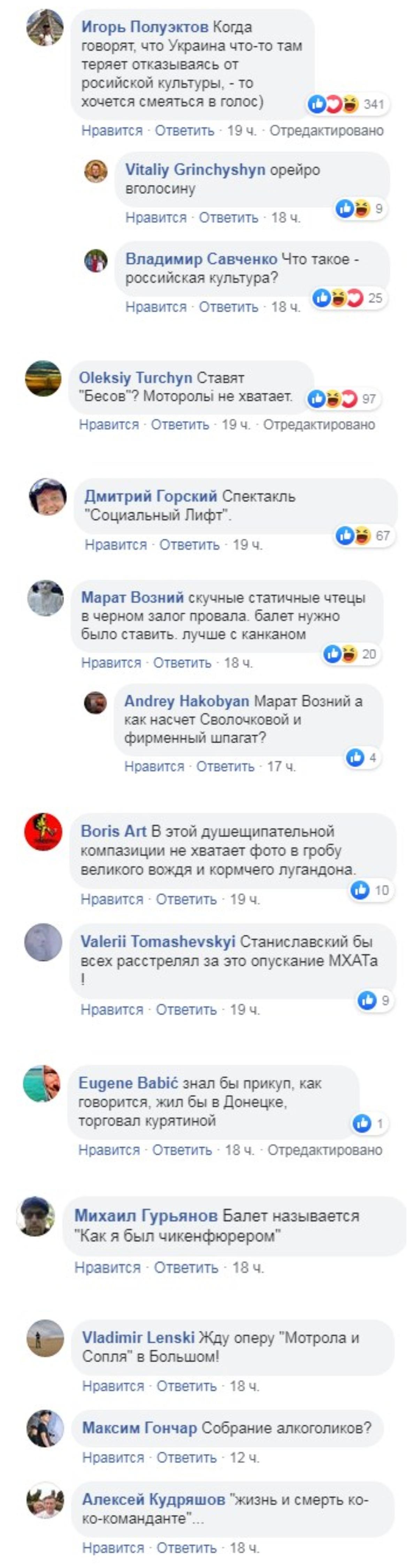 Достигли дна: сети возмутил спектакль в России про ликвидированного главаря ДНР