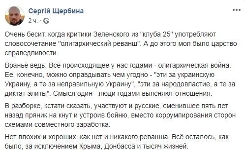 «Очень бесит»: журналист о переменах в стране после смены Порошенко на Зеленского