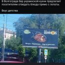 Кормят с лопаты: Сеть насмешила «украинская» реклама в России