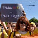 В Харькове пройдёт первый в истории города гей-парад