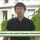 Одессит обратился с необычным предложением к Зеленскому (видео)