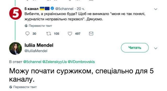 Пресс-секретарь Зеленского высмеяла журналистов украинского канала