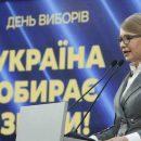 Тимошенко призвала партии Зеленского и Вакарчука объедениться с