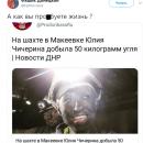 Ищет новое дно: соцсети высмеяли фото одиозной российской певицы на Донбассе