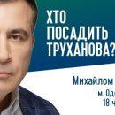 Саакашвили назвал Одесский городской совет «местом преступления» и обмотал его сигнальной лентой