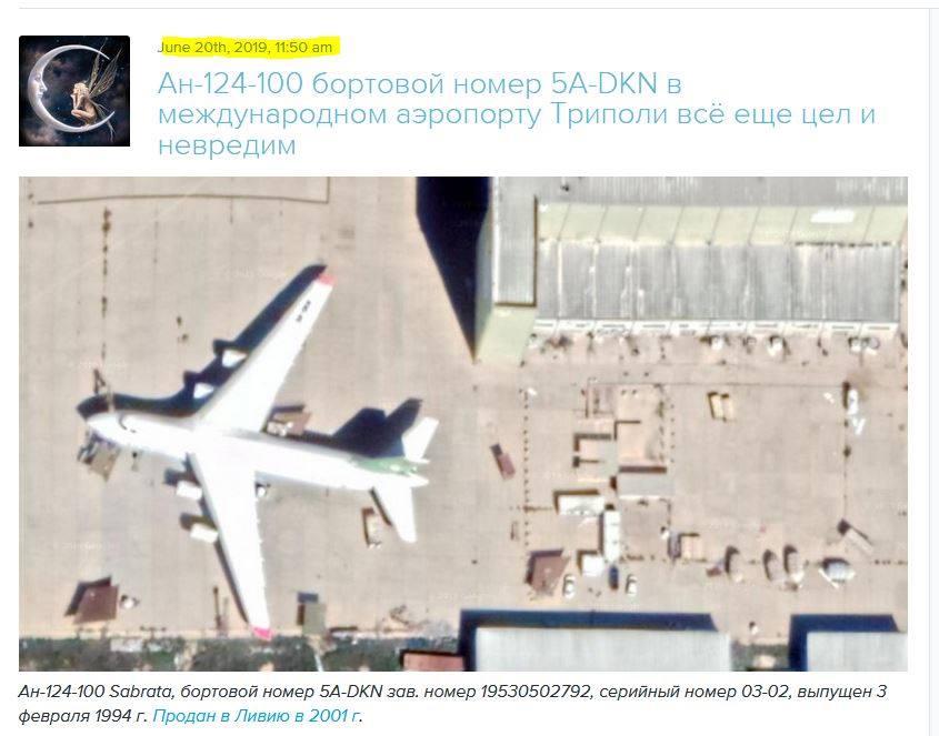 Украинский самолет-гигант уничтожили в Африке ударом из