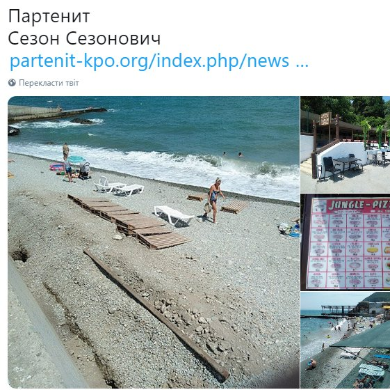 В оккупированном Россией Крыму — самый «разгар» туристического сезона. Только без туристов