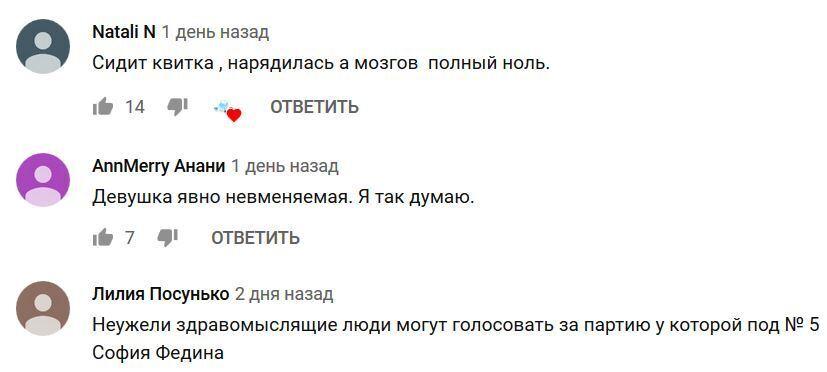 «Мозгов полный ноль»: №5 в списке Порошенко ужаснула сеть в шоу «Право на владу»