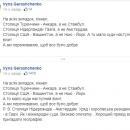 Геращенко сама оконфузилась, когда хотела посмеяться над конфузом Зеленского