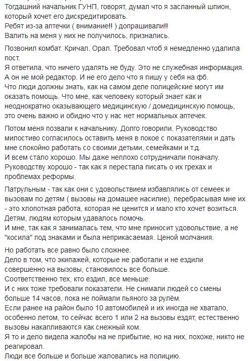 Взятки и провокации: полицейская из Одессы раскрыла внутренний беспредел системы и попросила защиты