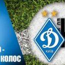 Киевское «Динамо» проиграло сельскому клубу