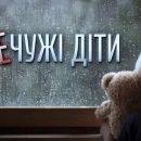 Журналисты узнали о жутких условиях в одном из киевских интернатов