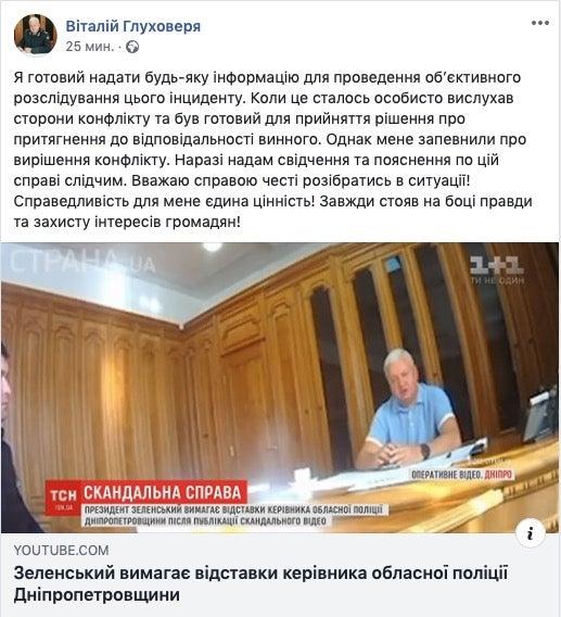 Никуда уходить не собирается: одиозный Глуховеря отказался писать заявление