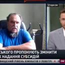 Він не знає, де беруться гроші, – економіст розкритикував ідею представника Зеленського щодо субсидій (відео)