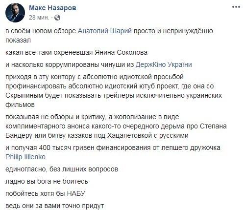 Известный телеведущий обругал Соколову и Скрыпина