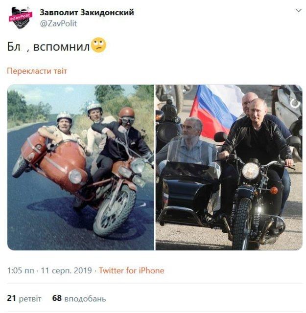 В сети опубликовали фотожабы, посвященные катанию Путина на мотоцикле