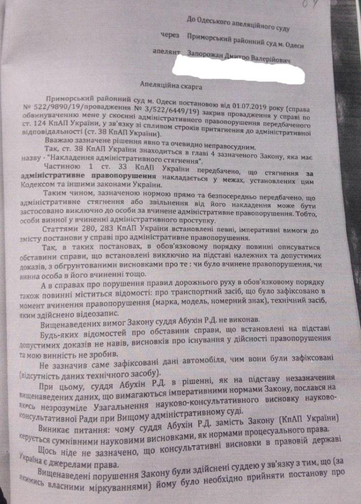 «Я для вас царь и бог»: судья Дмитрий Запорожан обматерил полицейских