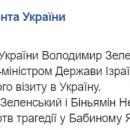 Зеленский и Нетаньяху 19 августа проведут переговоры в Киеве
