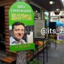 В Запорожье президент Зеленский «рекламирует» шаурму (фото)