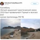 Крымские пляжи показали в свежих красноречивых снимках