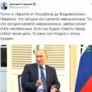 Дед совсем кукушкой поехал: Путин публично опозорился нелепым заявлением о Европе