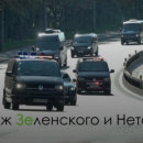 В сети высмеяли президентский кортеж Зеленского