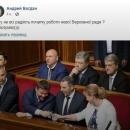 Украинцев рассмешил вид Порошенко и Ющенко на заседании Рады