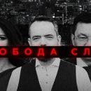 Прихвостни Порошенко продолжают надругательство над свободой слова в Украине, – ОППОЗИЦИОННАЯ ПЛАТФОРМА – ЗА ЖИЗНЬ