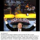 В сети высмеяли заоблачные цены в кафе Порошенко