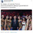 Путин в день освобождения пленных отметился пикантным фото