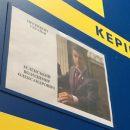 Что-то пошло не так: в кабинете украинских силовиков заметили необычное фото Зеленского