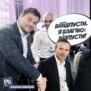 У мережі висміяли фото зустрічі Богдана із Вакарчуком